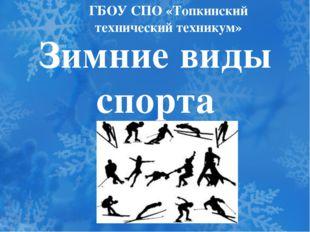 Зимние виды спорта ГБОУ СПО «Топкинский технический техникум»