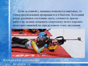 Если за спиной у лыжника появляется винтовка, то гонка преследования превраща