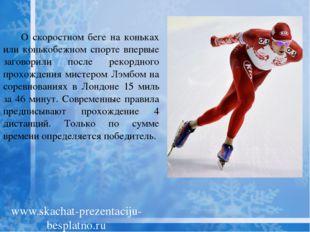 О скоростном беге на коньках или конькобежном спорте впервые заговорили после