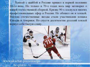 Хоккей с шайбой в Россию пришел в первой половине 20-го века. Но только в 70-