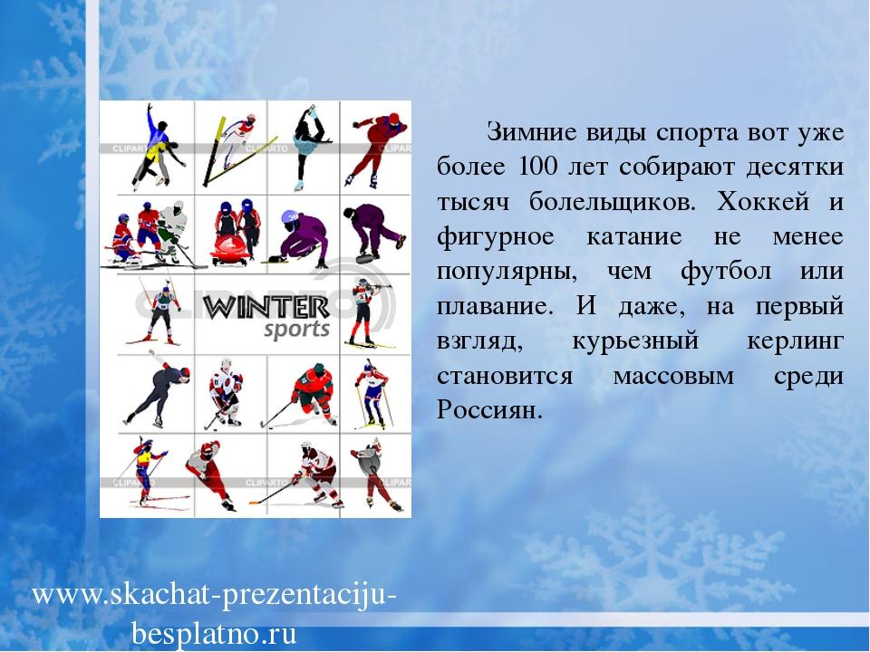 Зимние виды спорта вот уже более 100 лет собирают десятки тысяч болельщиков....