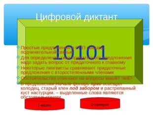 10101 Простые предложения в СПП связаны подчинительной связью Для определения