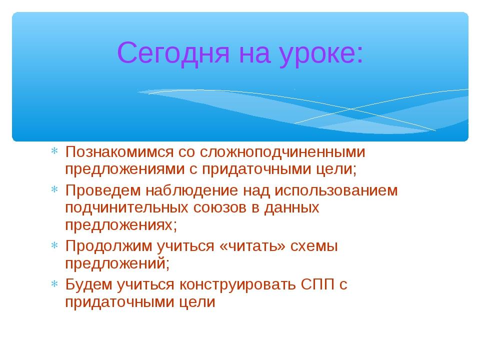 Познакомимся со сложноподчиненными предложениями с придаточными цели; Проведе...