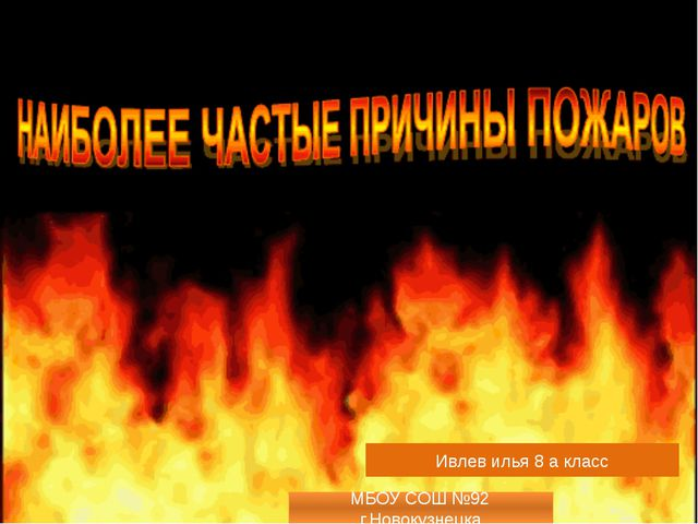 Ивлев илья 8 а класс МБОУ СОШ №92 г.Новокузнецка