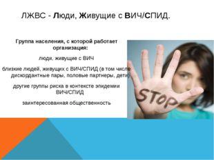 ЛЖВС -Люди,Живущие сВИЧ/СПИД. Группа населения, с которой работает организ