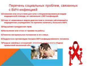 Перечень социальных проблем, связанных с ВИЧ-инфекцией 1)Снижение или отсутст