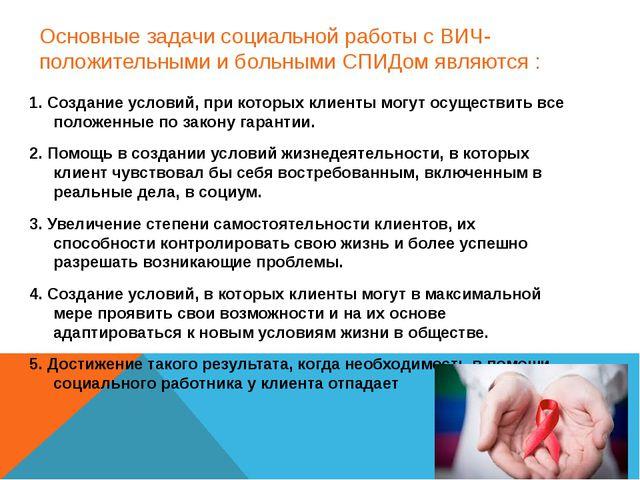 Основные задачи социальной работы с ВИЧ-положительными и больными СПИДом явл...