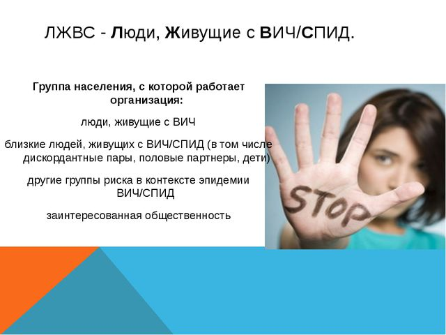 ЛЖВС -Люди,Живущие сВИЧ/СПИД. Группа населения, с которой работает организ...