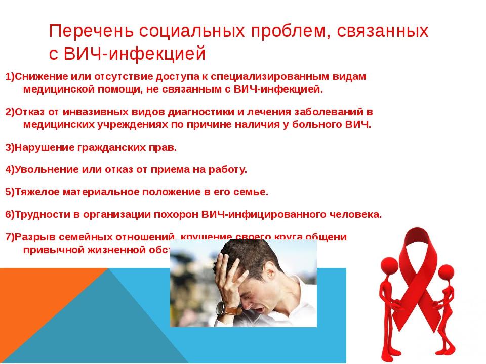 Перечень социальных проблем, связанных с ВИЧ-инфекцией 1)Снижение или отсутст...