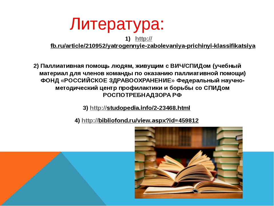 http://fb.ru/article/210952/yatrogennyie-zabolevaniya-prichinyi-klassifikatsi...