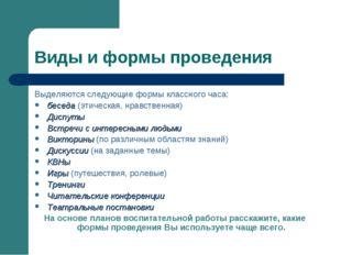 Виды и формы проведения Выделяются следующие формы классного часа: беседа (эт