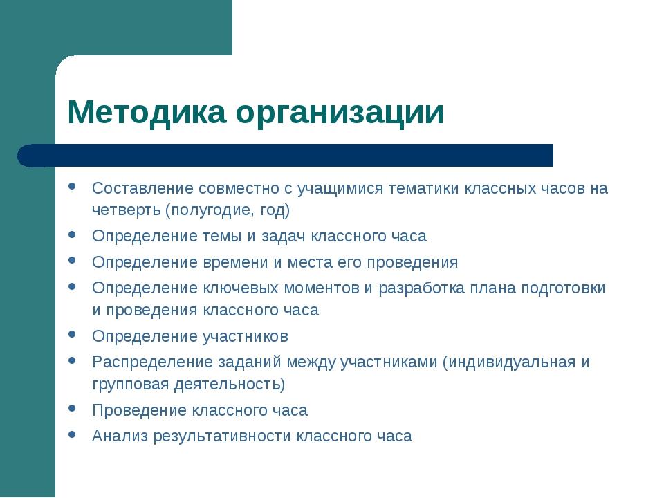 Методика организации Составление совместно с учащимися тематики классных часо...