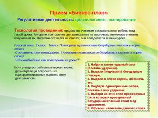 Прием «Бизнес-план» Регулятивная деятельность: целеполагание, планирование Те
