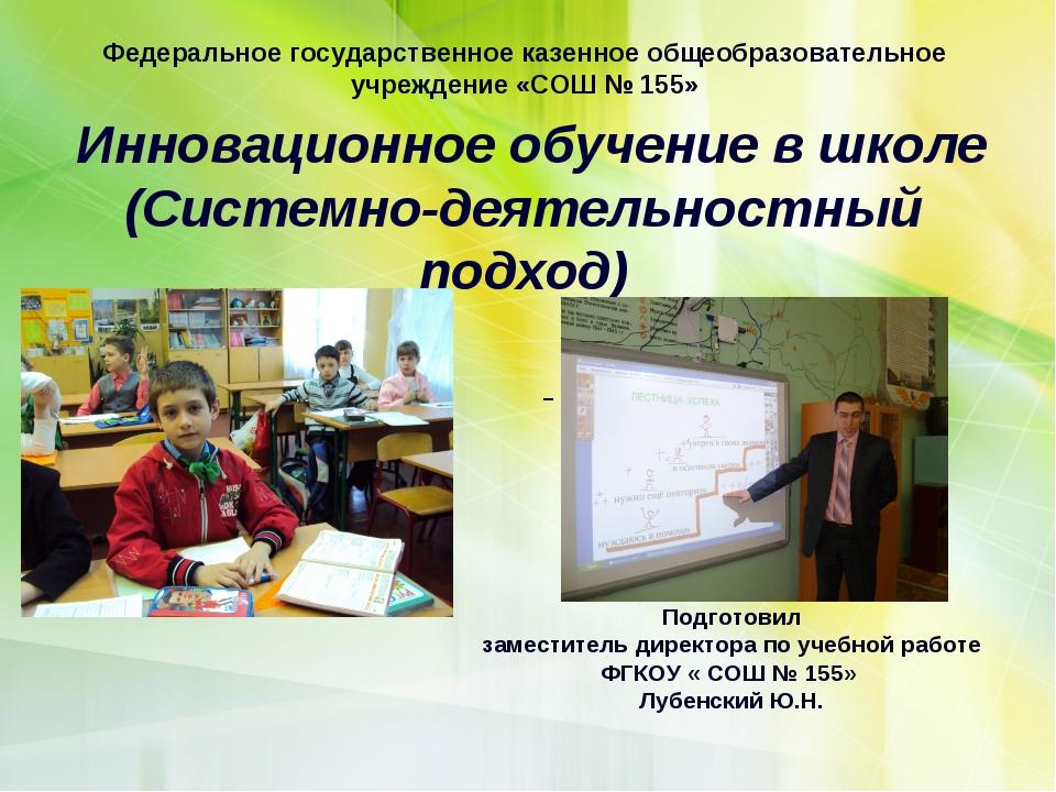 Инновационное обучение в школе (Системно-деятельностный подход) Федеральное...