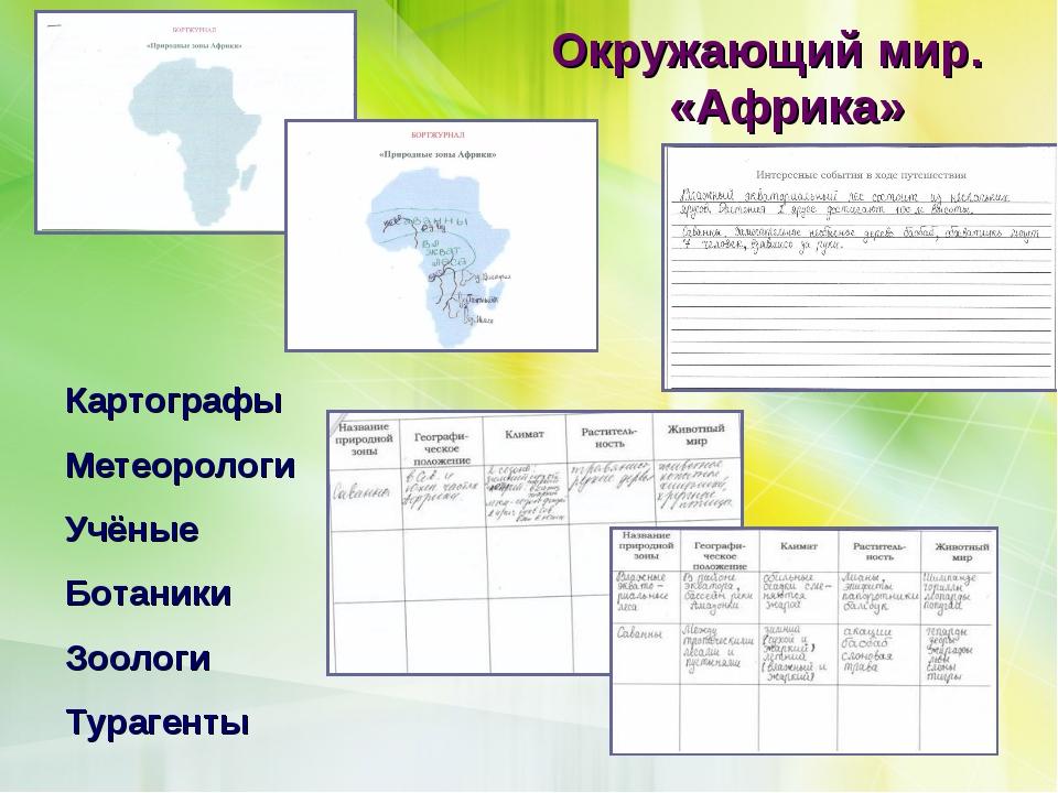 Окружающий мир. «Африка» Картографы Метеорологи Учёные Ботаники Зоологи Тураг...