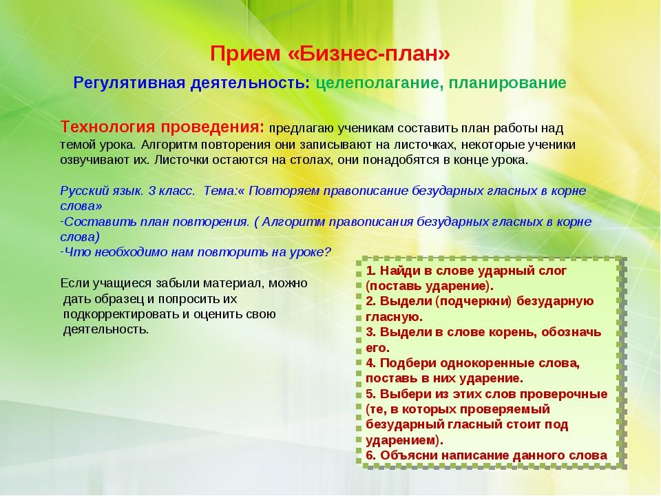 Прием «Бизнес-план» Регулятивная деятельность: целеполагание, планирование Те...
