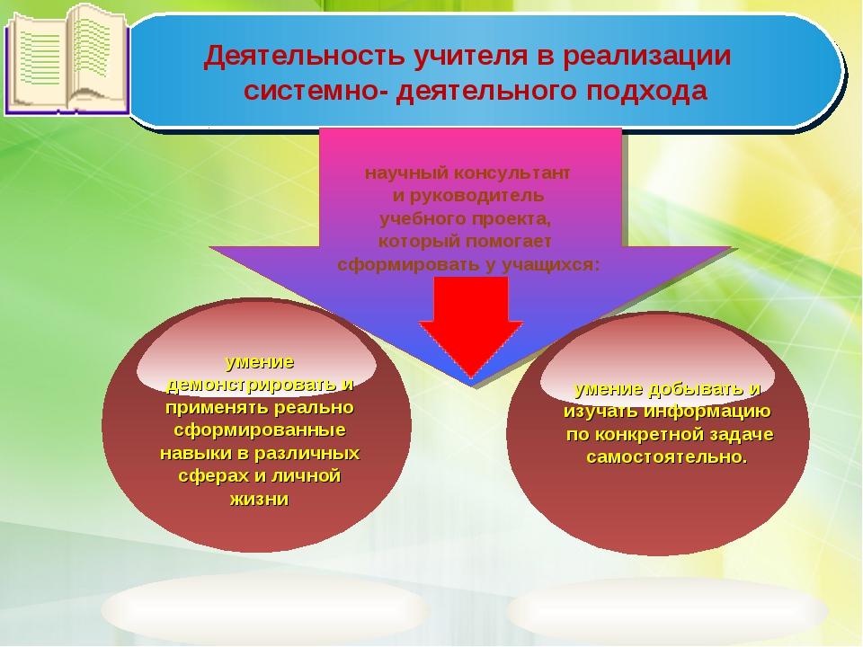Деятельность учителя в реализации системно- деятельного подхода научный консу...