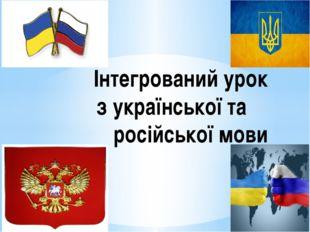 Інтегрований урок з української та російської мови