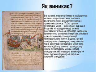 Як виникає? Всі сучасні літературні мови є сумішшю тих чи інших стародавніх м