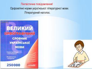 Лінгвістичне повідомлення! Орфоепічні норми української літературної мови. Л