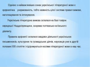 Однією з найважливіших ознак української літературної мови є орфоепічна унор