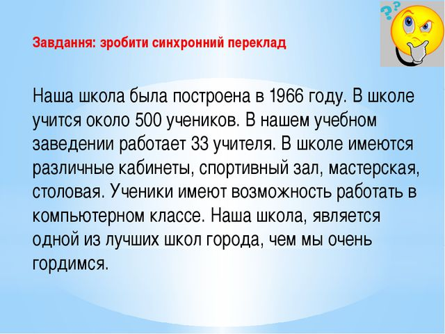 Завдання: зробити синхронний переклад Наша школа была построена в 1966 году...