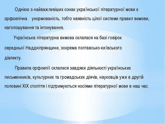 Однією з найважливіших ознак української літературної мови є орфоепічна унор...