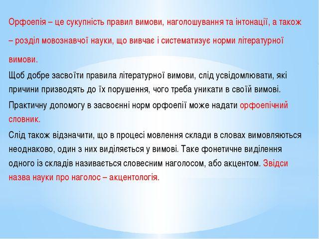 Орфоепія – це сукупність правил вимови, наголошування та інтонації, а також...