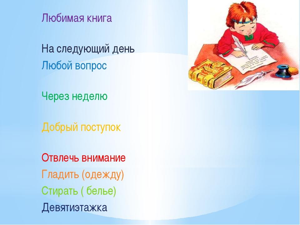 Любимая книга На следующий день Любой вопрос Через неделю Добрый поступок Отв...