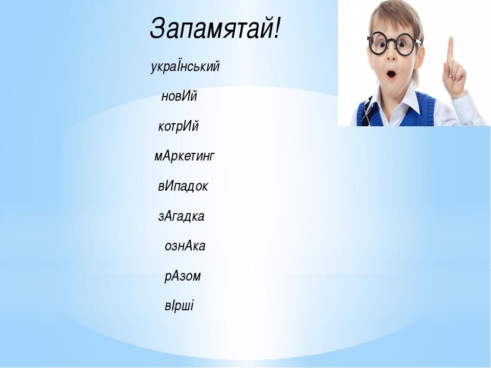 Запамятай! украЇнський новИй котрИй мАркетинг вИпадок зАгадка ознАка рАзом в...