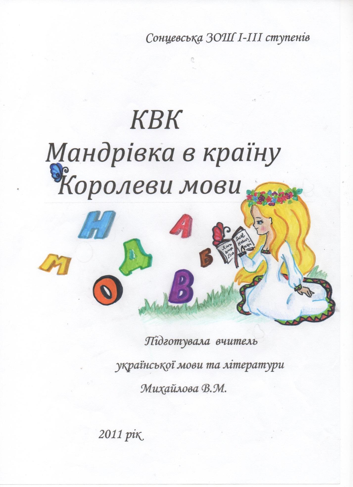 C:\Users\Валентина\Documents\отправка сайт\КВК\001.jpg