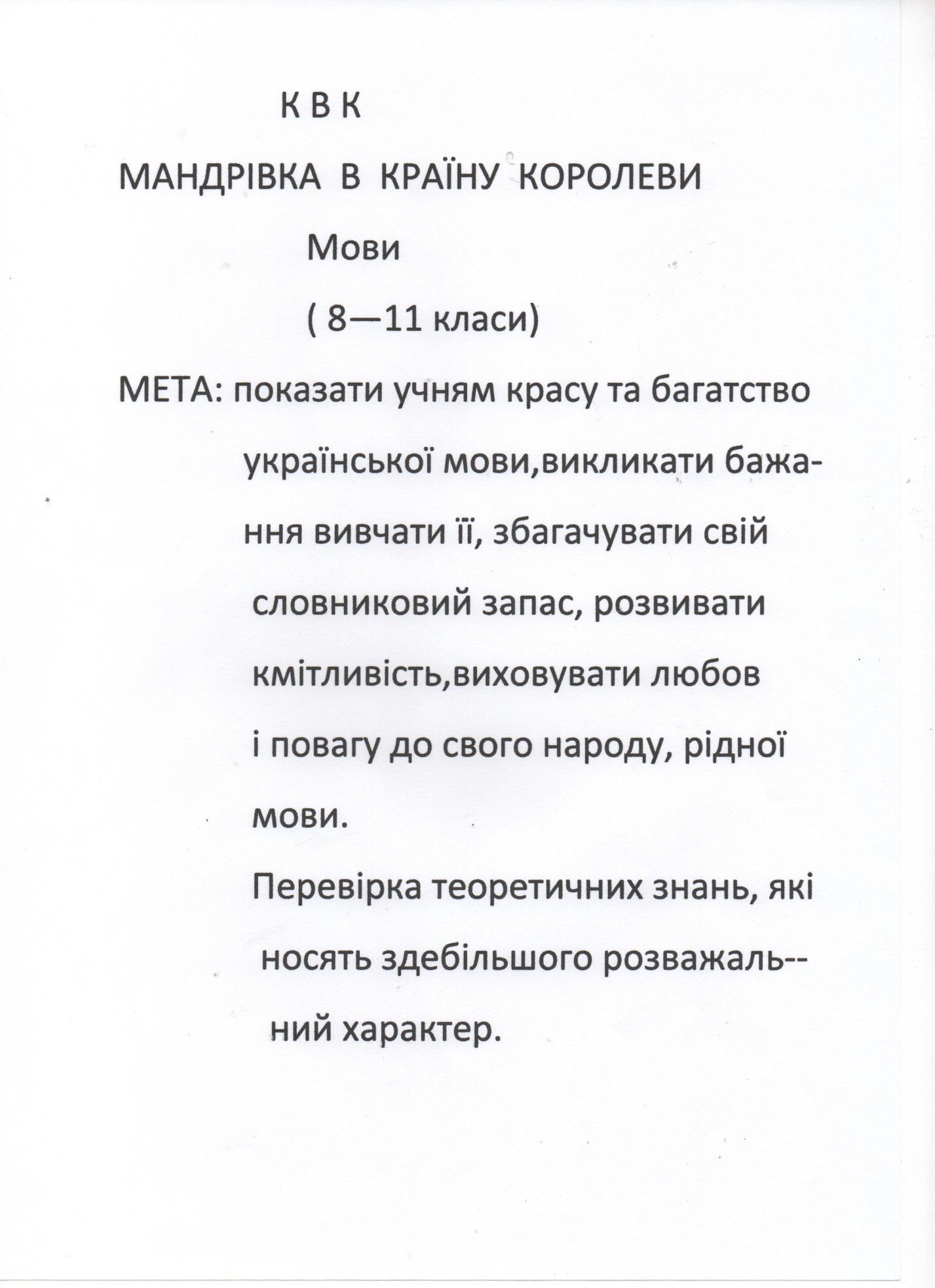 C:\Users\Валентина\Documents\отправка сайт\КВК\002.jpg