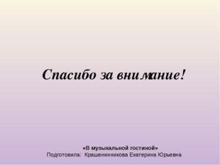 «В музыкальной гостиной» Подготовила: Крашенинникова Екатерина Юрьевна Спаси
