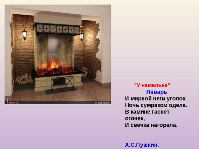 """""""У камелька"""" Январь И мирной неги уголок Ночь сумраком одела. В камине гасне..."""