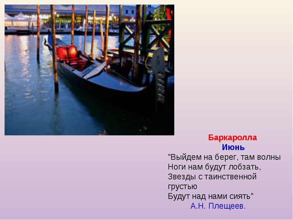 """Баркаролла Июнь """"Выйдем на берег, там волны Ноги нам будут лобзать, Звезды с..."""