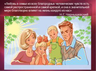 «Любовь в семье из всех благородных человеческих чувств есть самой распростра
