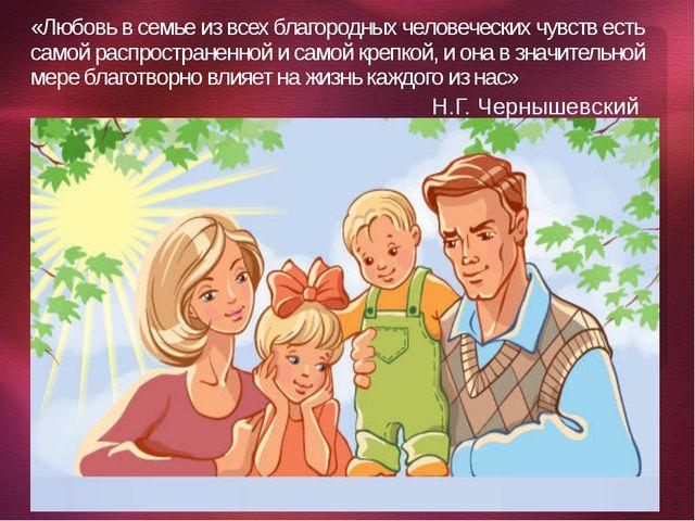 «Любовь в семье из всех благородных человеческих чувств есть самой распростра...