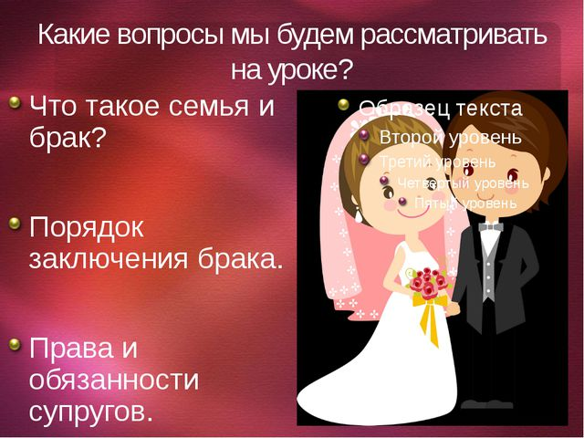 Какие вопросы мы будем рассматривать на уроке? Что такое семья и брак? Порядо...