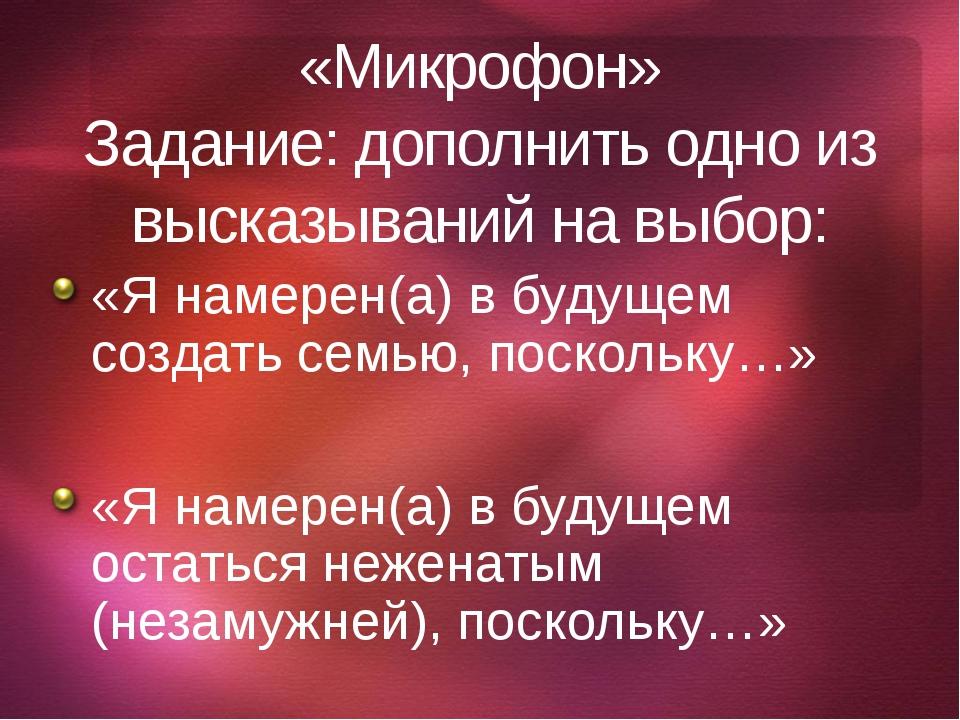 «Микрофон» Задание: дополнить одно из высказываний на выбор: «Я намерен(а) в...