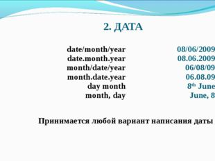 2. ДАТА date/month/year date.month.year month/date/year month.date.year day m