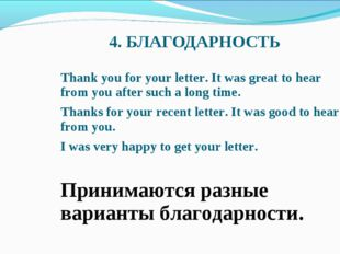 4. БЛАГОДАРНОСТЬ Thank you for your letter. It was great to hear from you aft