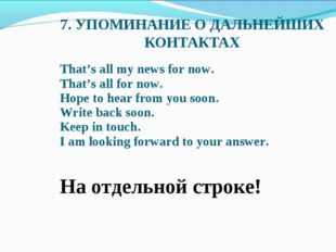 7. УПОМИНАНИЕ О ДАЛЬНЕЙШИХ КОНТАКТАХ That's all my news for now. That's all f