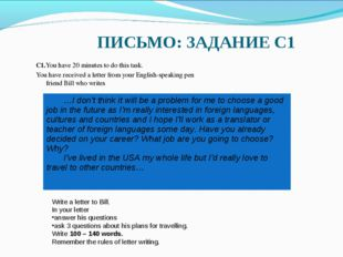 ПИСЬМО: ЗАДАНИЕ С1 С1.You have 20 minutes to do this task. You have received