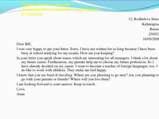Пример личного письма, выполненного учащейся и оцененного в 6 баллов 12, Rodi