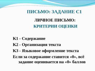 ПИСЬМО: ЗАДАНИЕ С1 ЛИЧНОЕ ПИСЬМО: КРИТЕРИИ ОЦЕНКИ K1 - Содержание K2 - Органи