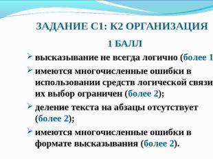 ЗАДАНИЕ С1: К2 ОРГАНИЗАЦИЯ 1 БАЛЛ высказывание не всегда логично (более 1); и