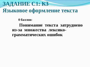 ЗАДАНИЕ С1: К3 Языковое оформление текста 0 баллов:  Понимание текста зат