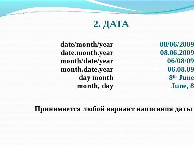 2. ДАТА date/month/year date.month.year month/date/year month.date.year day m...