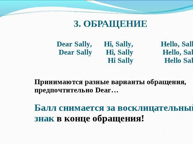 3. ОБРАЩЕНИЕ Dear Sally, Dear Sally Hi, Sally, Hi, Sally Hi SallyHello, Sal...