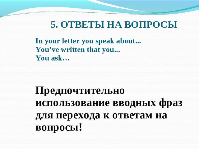 5. ОТВЕТЫ НА ВОПРОСЫ In your letter you speak about... You've written that yo...